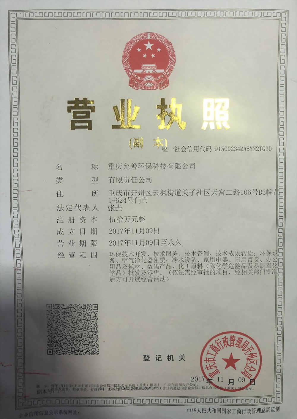 重庆允善环保科技有限公司营业执照