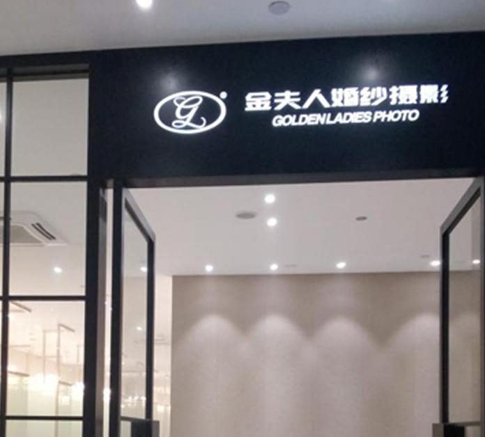 重庆江北-金夫人婚纱摄影